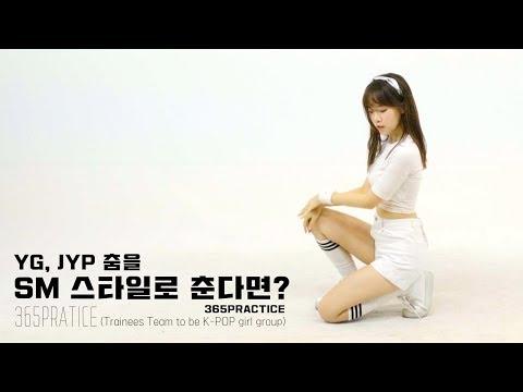 YG, JYP 춤을 SM 스타일로 춘다면? @365 Practice