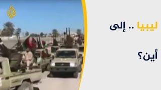 معارك ليبيا.. لماذا أقدم حفتر على مغامرته بغرب البلاد؟ ...