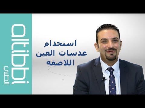Altibbi- الطبي - نصائح لاستخدام العدسات الللاصقة