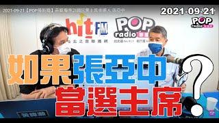 2021-09-21【POP撞新聞】黃暐瀚專訪張亞中「如果張亞中,當選主席?」