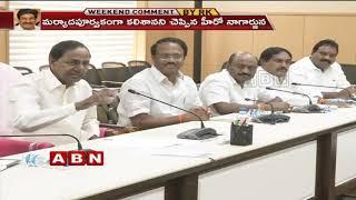 Reasons behind Actor Nagarjuna Meeting with YS Jagan | Weekend Comment by RK | ABN Telugu