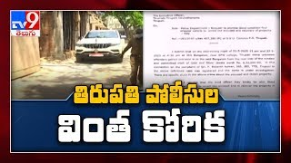 Police ask four wheeler to investigate robbery case in TTD..