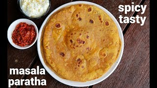 masala paratha recipe | मसाला पराठा कैसे बनायें | spicy paratha | how to make masala parantha