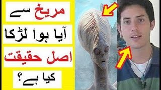 Boy Who Claims to be an Alien From Mars - Jhoot Exposed
