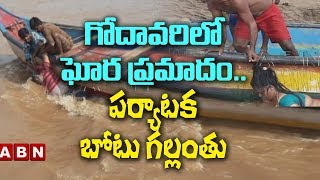 Tourist Boat capsizes in river at East Godavari..