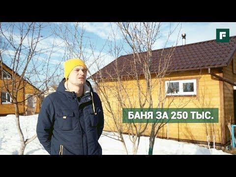 Дом для СПА-процедур за 250 тыс. // FORUMHOUSE