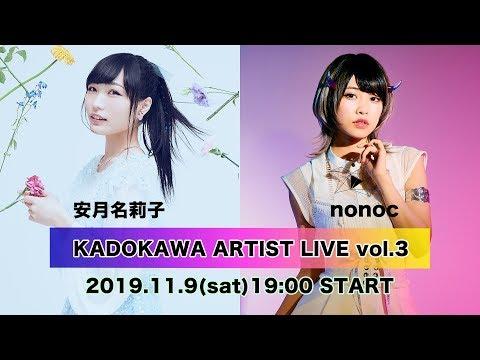 KADOKAWA ARTIST LIVE vol.3