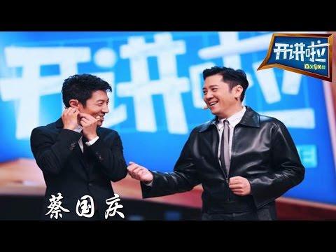 蔡国庆:选择与迪斯尼合作还是下部队演出?【开讲啦  20151121】