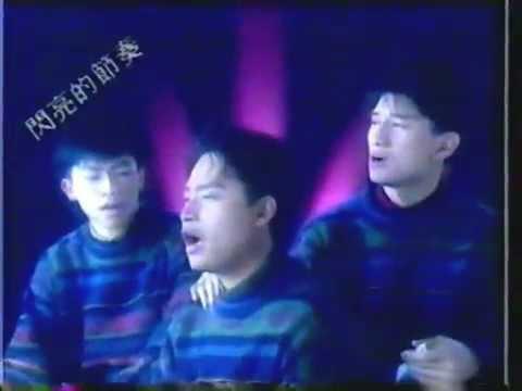 放心去飛 - 小虎隊 民國80年12月30日 製作