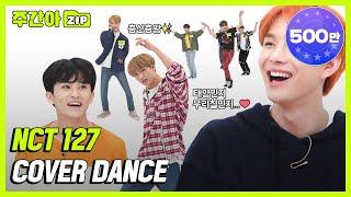 [주간아.zip] NCT127 커버 댄스 (Cover Dance) 모음집