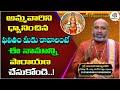 Sri Lalitha Sahasranama Stotram - #62 | Thousand Names of Goddess Lalita | Devotional Tree