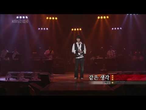 070929 Shin Hyesung -  Same Thoughts KBS Yoon Do hyun's Love Letter