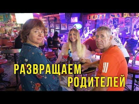 Родители на Волкинг Стрит — Мама в ШОКЕ от Пинг Понг ШОУ, Рок Бар, Бильярд и Тусэ