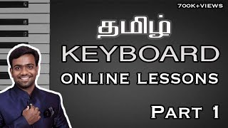 Tamil keyboard online lessons - Part 1