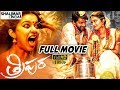Tripura ( త్రిపుర) Latest Telugu Full Length Movie || Naveen Chandra, Swathi Reddy, ||Shalimarcinema