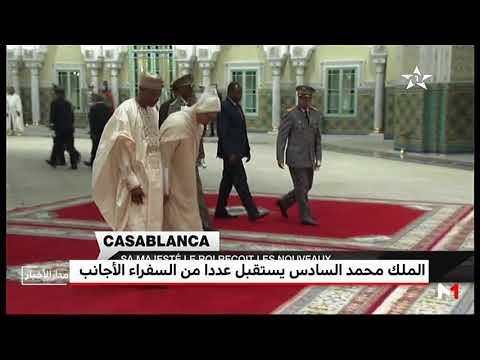 الملك يستقبل عددا من السفراء الأجانب