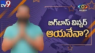 Bigg Boss Telugu 3: Who will win the title?..