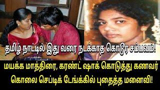 மயக்க மாத்திரை, கரண்ட் ஷாக் கொடுத்து கணவரை செப்டிக் டேங்க்கில் புதைத்த மனைவி!   Tamil Trending News