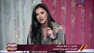 صباح دريم  متحدث وزارة الصحة يكشف اخر تطورات واعداد مصابى حادث قطار ...