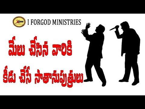 మేలు చేసిన వారికి కీడు చేసే సాతాను పుత్రులు || iforgod Sunday Balabhadrapuram worship message ||
