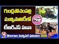 గుండ్లపోచంపల్లి లో టీఆర్ఎస్ హవా | Telangana Municipal Election Results | V6 Telugu News