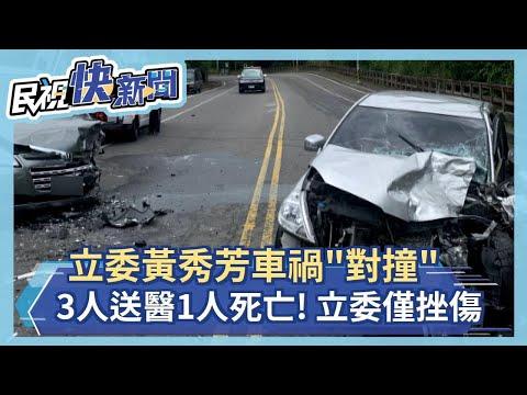 快新聞/立委黃秀芳座車八卦山對撞 對方司機搶救不治-民視新聞