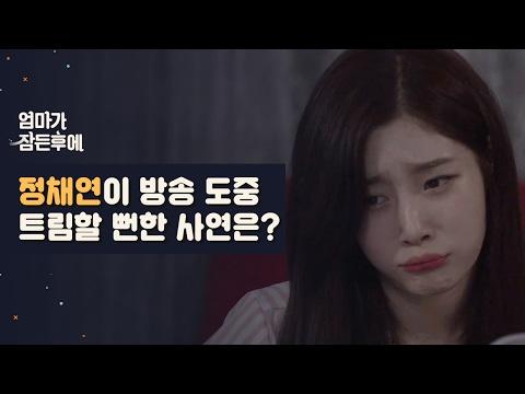 [엄마가 잠든후에] 정채연이 방송 도중 트림할 뻔한 사연은? (ENG sub)