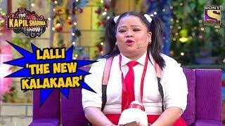 Lalli 'The New Kalakaar' - The Kapil Sharma Show