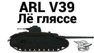 ARL V39 - Лё гляссе