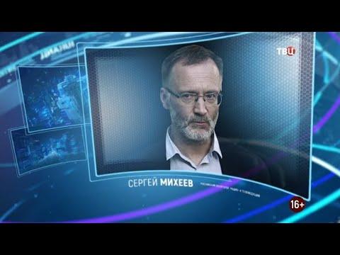 Сергей Михеев. Право знать! 26.09.2020