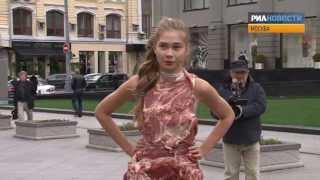 Девушка в платье из мяса прогулялась по Москве
