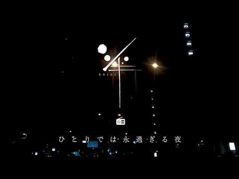 【シ組】第39回ひとりでは永すぎる夜「不屈とは、折れても尚立ち上がるという事」