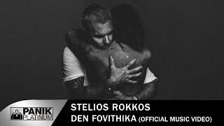 Στέλιος Ρόκκος - Δεν Φοβήθηκα - Official Music Video