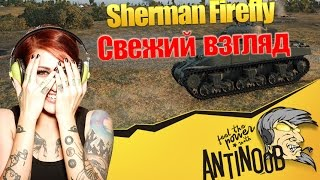 Sherman Firefly [Свежий взгляд] World of Tanks (wot)