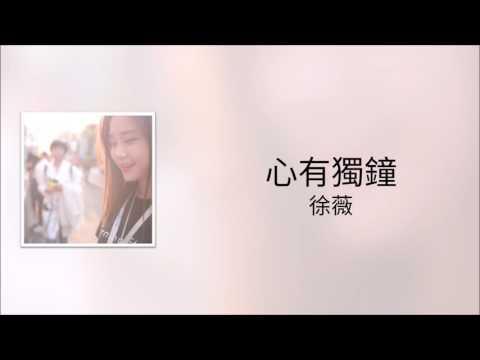 陳曉東《心有獨鍾》徐薇 翻唱