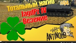 JagdPz IV [Везение] ТН World of Tanks (wot) #54
