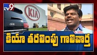 CM Jagan planning to expand Kia plant says YCP MP Gorantla..