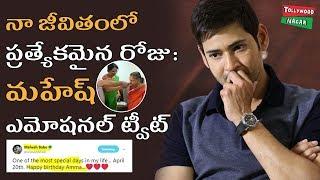 Viral: Mahesh Babu Emotional Tweet On Mother..