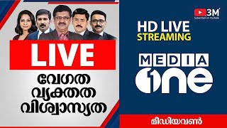 Mediaone News | Malayalam News Live | Malayalam HD Live Streaming  | മീഡിയവണ്‍ ന്യൂസ് ലൈവ്