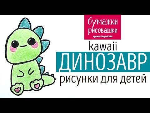 kawaii как нарисовать динозавра photo