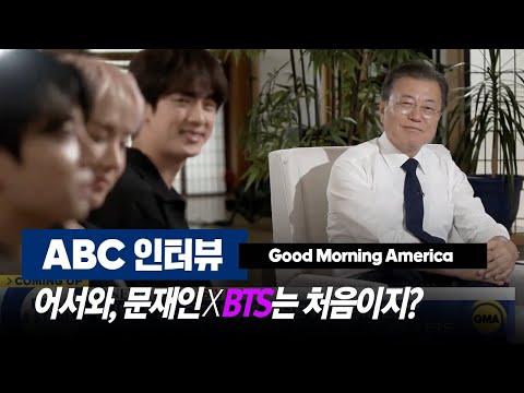 (한글자막)문재인 대통령과 미래문화특사 BTS의 ABC 인터뷰(GMA)를 전해드립니다