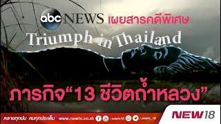 """เผยสารคดีพิเศษ Triumph in Thailand ภารกิจ""""13 ชีวิตถ้ำหลวง"""""""