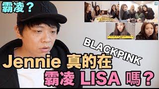 霸凌?BLACKPINK Jennie 真的在霸凌 LISA嗎? | DenQ來了