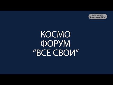 """""""КОСМО ФОРУМ """"ВСЕ СВОИ"""". Передача от 22.10.2019г."""