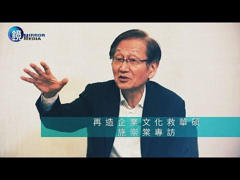鏡週刊 財經封面》再造企業文化救華碩 施崇棠專訪