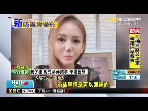 劉喬安吸毒害鼻塌 直播坦言已經四年!