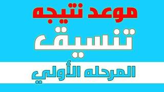 عاجل نتيجه تنسيق المرحله الأولي والكليات المتوفره المرح ...