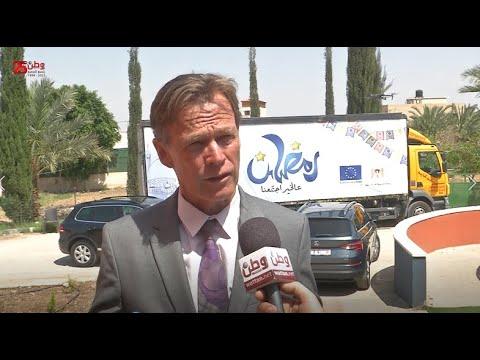 ممثل الاتحاد الأوروبي: مستمرون في دعم ...