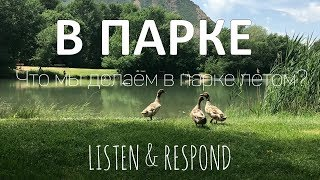 Intermediate Russian. Listen & Respond: В парке