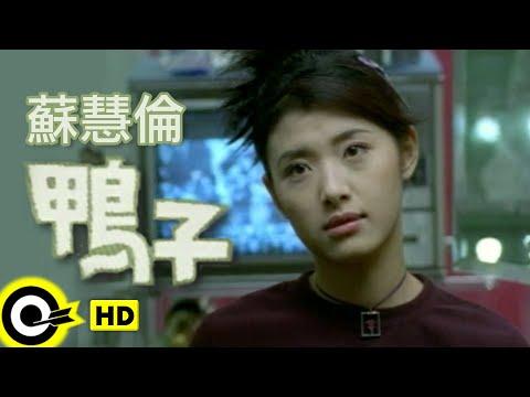 蘇慧倫 Tarcy Su【鴨子 The Duck】Official Music Video